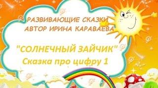 """Сказка про цифру 1 """"СОЛНЕЧНЫЙ ЗАЙЧИК"""""""