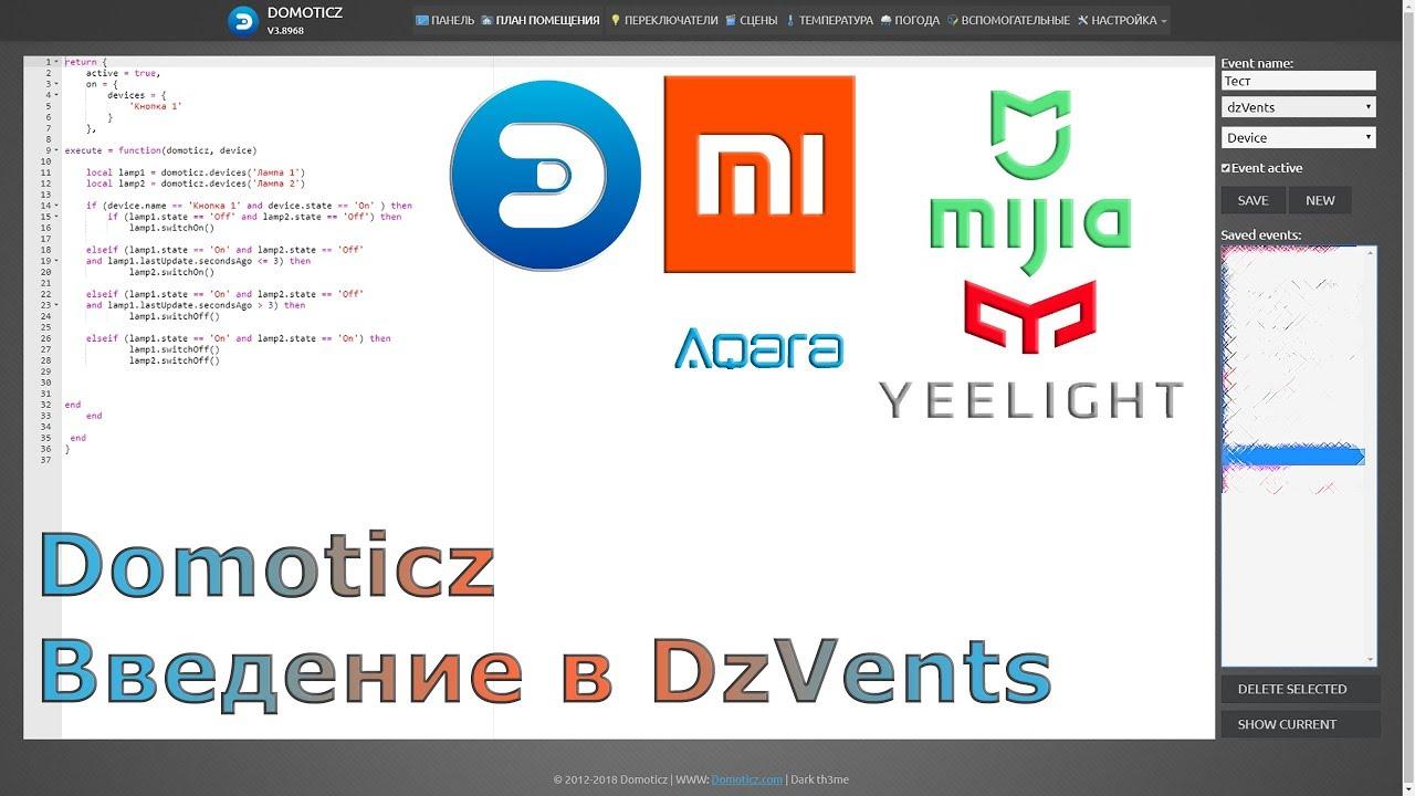 Уроки по Domoticz - Введение в DzVents