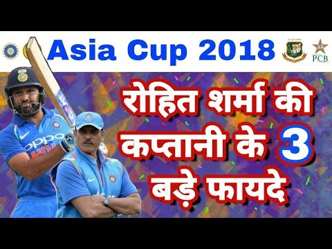 Asia Cup 2018 : List Of All 3 Advantage Of Rohit Sharma Captaincy | Team India New Captain