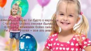 Слайд-шоу.  Детский фото клип. Поздравление с днем рождения дочке или сыну.
