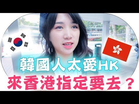 【Vlog】韓國人愛香港的程度太誇張了!?| Mira