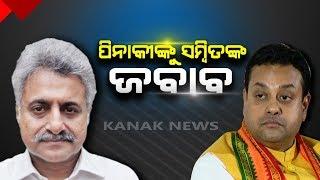 Verbal Duel Between Sambit Patra & Pinaki Mishra Over Debate Challenge Remark