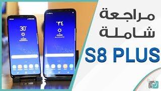 جالكسي اس 8 بلس Galaxy S8 Plus |  مراجعة شاملة بعد استخدام لشهر