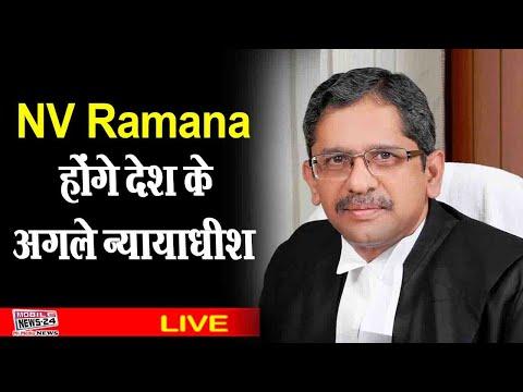 NV Ramana होंगे देश के अगले न्यायाधीश | NV Ramana will be the next judge of the country | SC