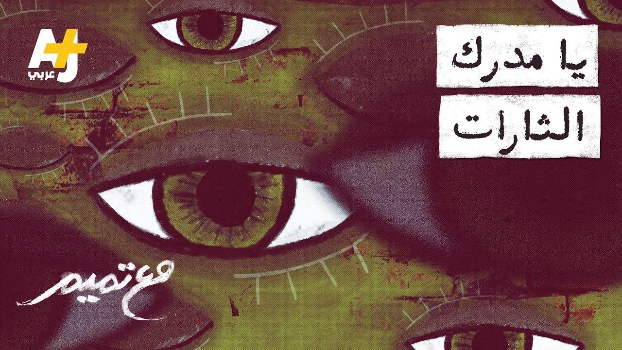 مع تميم - يا مدرك الثارات | الشاعر تميم البرغوثي