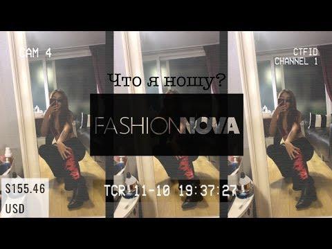 ОДЕЖДА ИЗ АМЕРИКИ: Fashion Nova/что я ношу🌹