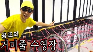 거미줄수영장 탈출하기 - 허팝 (Spider Wep Cobweb Swimming Pool - Heopop)