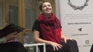 Анастасия Великородная в Лекторий Парка Горького(30.10.18)