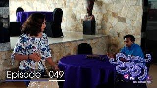 Pini | Episode 49 - (2017-10-27) | ITN Thumbnail