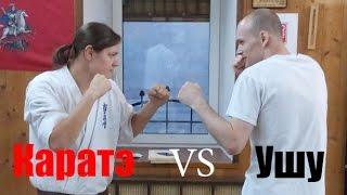 Каратэ против Ушу. Киокушинкай против Саньда. Сравнение базовых техник