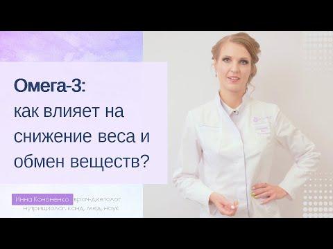 Омега 3. Почему применяют для снижения веса? Инна Кононенко, диетолог, нутрициолог СПб.