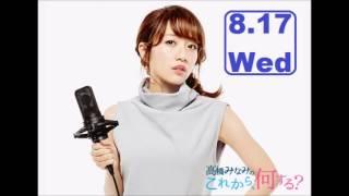 「女性にオススメの海外ひとり旅」 ゲスト:モデル 西内ひろ.