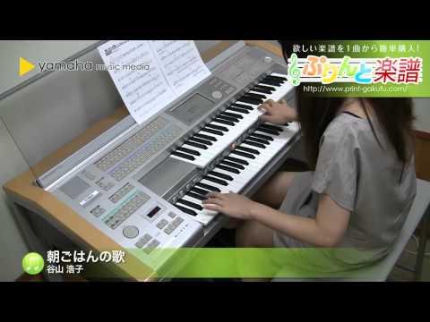 朝ごはんの歌「コクリコ坂から」より 手嶌葵
