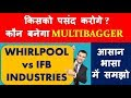 Whirlpool vs IFB Industries which one to buy | multibagger stocks 2019 india | best share long term