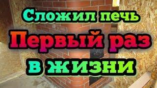 Кирпичная печь для дачи своими руками