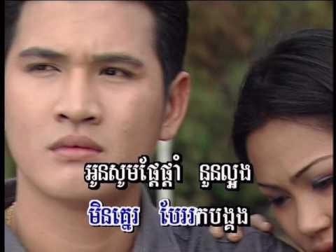 គ្មានប៉ងព្រាត់ឡើយ/Kmean Pong Prout Leury.( Khmer karaoke )