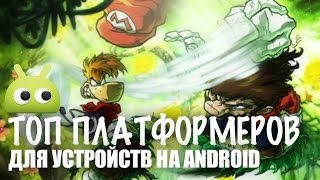 ТОП 5 Лучших платформеров для Android по версии Androidinsider.ru