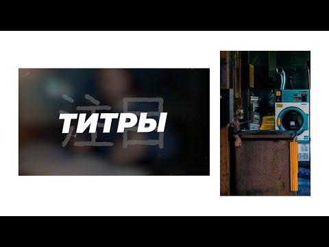Как сделать КРУТЫЕ ТИТРЫ в Premiere Pro. Анимация появления текста