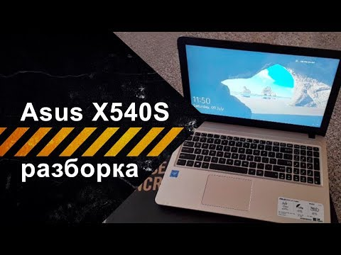 Как вскрыть ноутбук асус