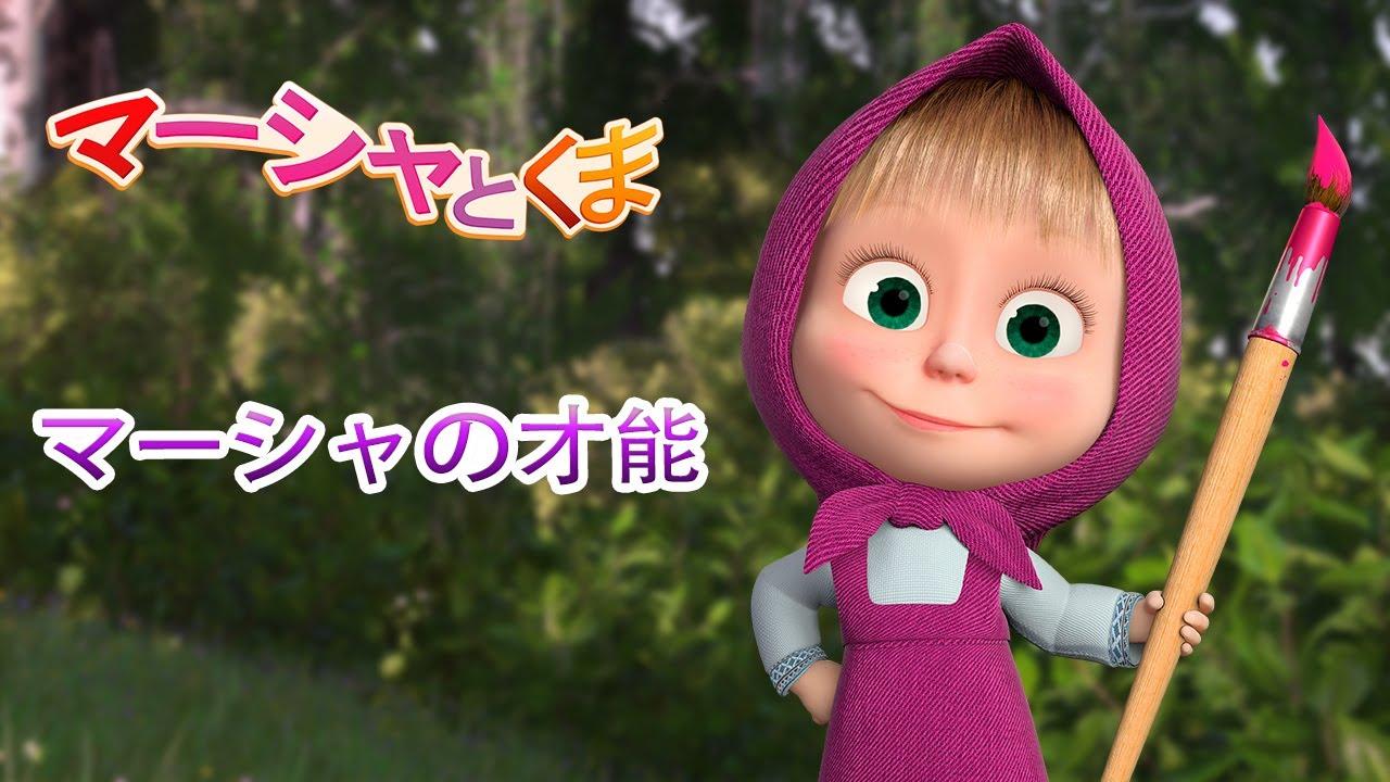 マーシャとくま 🐻👱♀️ マーシャの才能  🏸🎤 エピソードコレクション 🎁 子供向けアニメ