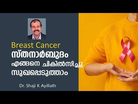 സ്തനാർബുദം വരാനുള്ള പ്രധാന കാരണം | breast cancer malayalam health video