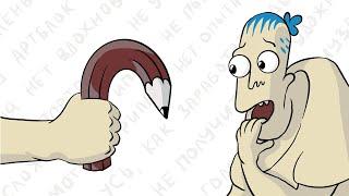 ХУДОЖНИК-ИМПОТЕНТ (анимация + пасхалки)