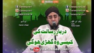 Video Darbar E Risalat Ki Kaisi Wo Ghari Ho Gi - Molana Hafiz Abdul Qadir download MP3, 3GP, MP4, WEBM, AVI, FLV Agustus 2018