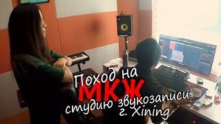 МКЖ - Поход на студию звукозаписи, г. Xining