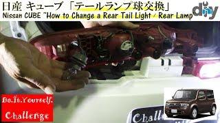 日産 キューブ「テールランプ球交換」 /Nissan CUBE