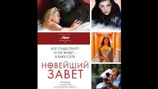НОВЕЙШИЙ ЗАВЕТ. Русский трейлер. HD. В прокате 12.11.15