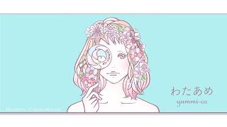 gummi-co 春に一人で聴きたい!「感情の揺れ」を描いた「わたあめ」を本日リリース