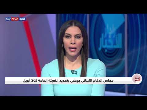 مجلس الدفاع اللبناني يوصي بتمديد التعيئة العامة لـ26 أبريل  - نشر قبل 1 ساعة