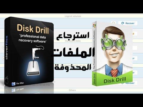 تحميل برنامج disk drill أخر إصدار 2017