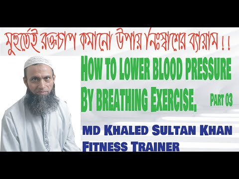 how-to-lower-blood-pressure-by-breathing-(part-04)