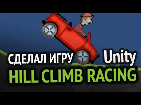 Я сделал Hill Climb Racing за 10 минут :D