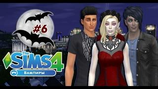 The Sims 4 ~ВАМПИРЫ~ #6- Третий отпрыск и его обучение.