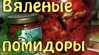 видео Вяленые помидоры в сушилке для овощей