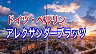 ドイツ留学(26)ベルリンAlexanderplatzご紹介編!
