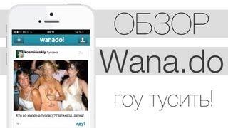Обзор iOS-приложения Wana.do. Кто со мной в кино?
