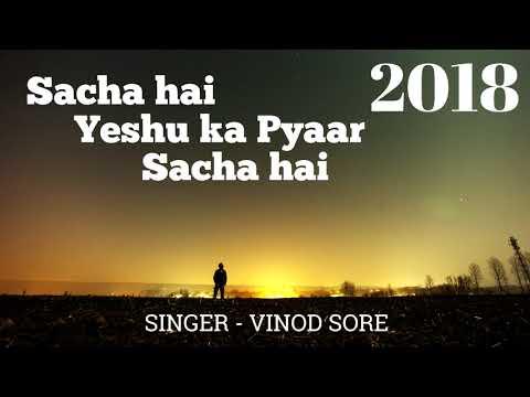 Latest New Hindi Christian song 2018 | Sacha hai | by Vinod Sore