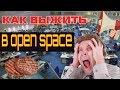 Как выжить в Open Space