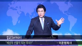 """""""세상의 선물이 되는 우리!"""" 우암교회 이준원 목사 2…"""