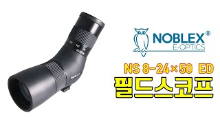 노블렉스 NS 8-24x50 ED 고배율 망원경 a.k…
