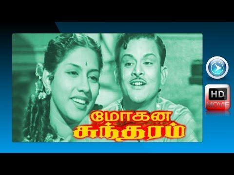 Mohana Sundaram | Hit Tamil Movie| tamil movie