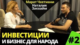 Бизнес секреты Наталии Закхайм: Инвестиции и бизнес для народа. Интервью с Маратом Чхетиани