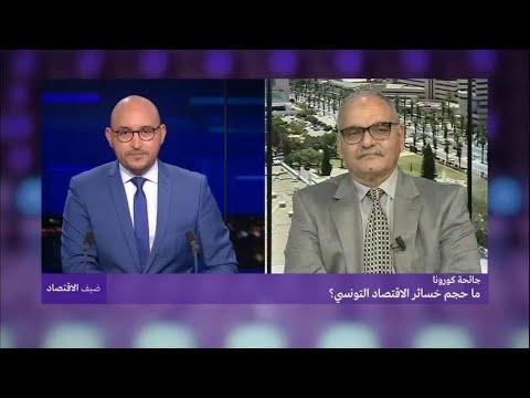 جائحة كورونا: ما حجم خسائر الاقتصاد التونسي؟  - 11:00-2020 / 5 / 22