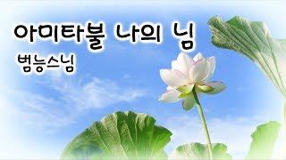 아미타불 나의 님 - 범능스님 / 찬불가, 정토음악