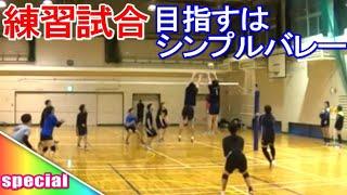 special 練習試合#12-2 テンプレートにはめる、シンプルバレー【男女混合バレーボール】 Men and Women Mixed Volleyball