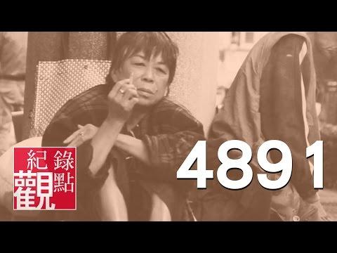 紀錄觀點【 4891】(導演:黃庭輔)