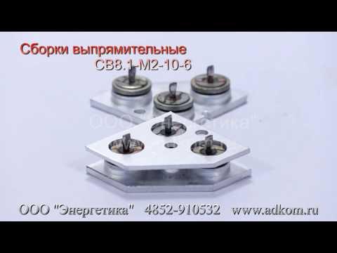 СВ8.1-М2-10-6 диодные сборки выпрямительные СВ8,1-М2-10-6 - видео